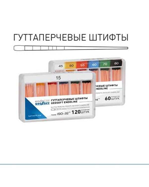 Гуттаперчевые штифты 15.02 (120 штук)