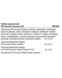 667650 IPS Ivocolor Essence Kit