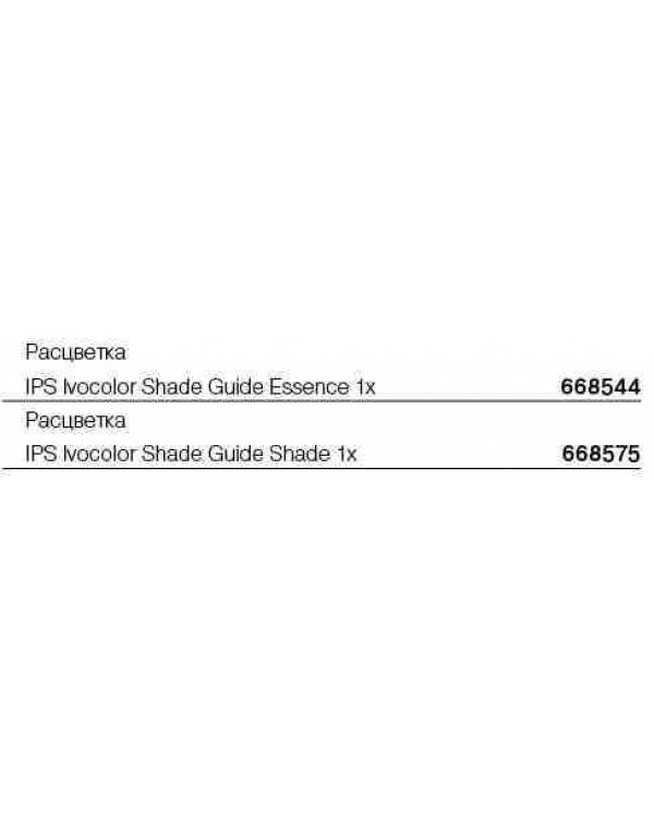 668544 Расцветка IPS Ivocolor Shade Guide Essence.