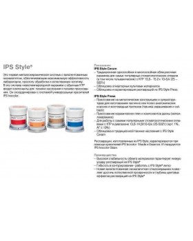 673251 IPS Style Ceram Deep Dentin, 20г, цвет В4