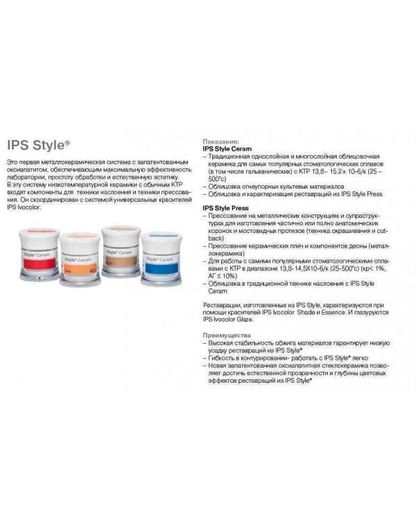 673323 IPS Style Ceram Cervical Transpa, 20г, цвет желтый