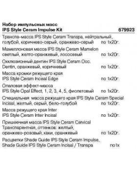 679923 Набор импульсных масс IPS Style Ceram Impulse Kit