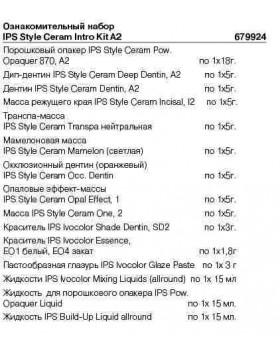 679924 Набор ознакомительный IPS Style Ceram Intro Kit набор A2
