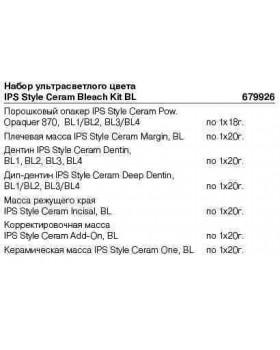 679926 Набор ультрасветлого цвета IPS Style Ceram Bleach Kit BL