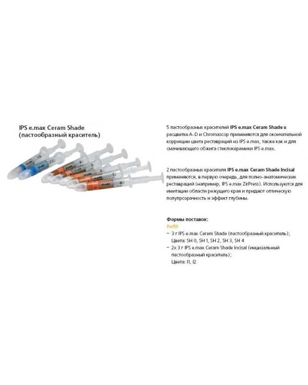 IPS e.max Ceram Shade 2 3г (шт.)
