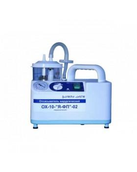 ОХ-10-«Я-ФП»-02 - педиатрический отсасыватель хирургический 15 л/мин