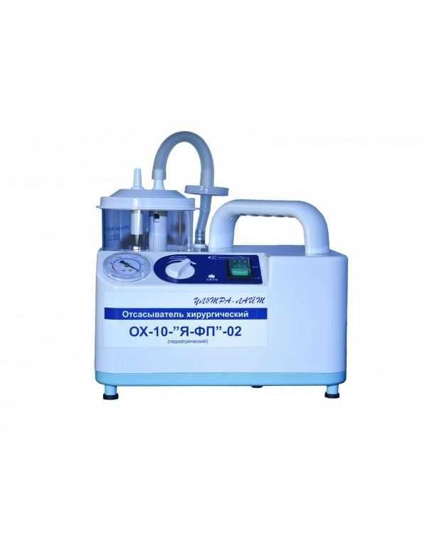 ОХ-10-«Я-ФП»-02 - педиатрический хирургический отсасыватель, 15 л/мин