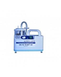 ОХ-10-«Я-ФП»-03 - портативный отсасыватель хирургический 18 л/мин