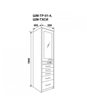 ШМ-ТР-01-4 - шкаф одностворчатый, верх - дверь металл и 2полки, низ - 4 выдвижных ящика