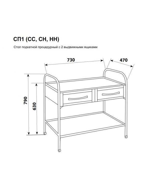 СП1-ННв - столик процедурный передвижной, 2 выдвижных ящика (нержавейка/нержавейка) НН 790х730х470 мм