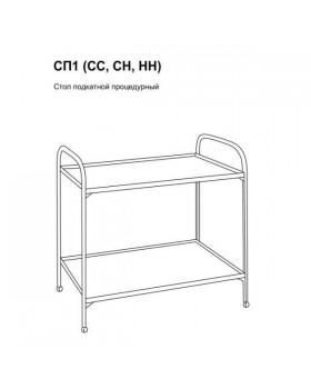 СП1-СС - столик процедурный передвижной (стекло/стекло (прозрачное) СС 790х730х470 мм