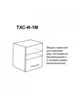 ТХС-И1М - шкаф навесной бактерицидный с дверцей из металла, лампа Philips, 2 полки 600х500х330 мм