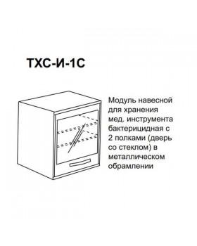 ТХС-И1С - шкаф навесной бактерицидный с дверцей из стекла в металлическом обрамлении, лампа Philips, 2 полки 600х500х330 мм