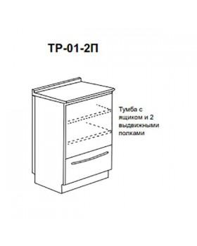 ТР-01-2П - тумба с ящиком и двумя выдвижными полками 850х500х600 мм