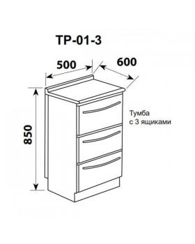 ТР-01-3 - тумба с 3 ящиками 850х500х600 мм