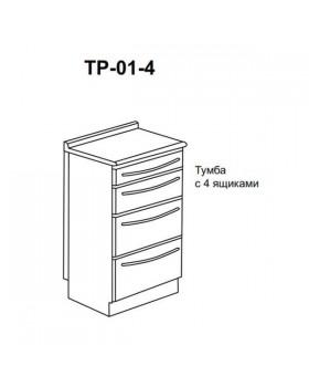 ТР-01-4 - тумба с 4 ящиками 850х500х600 мм