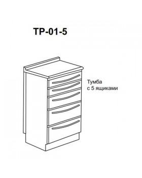ТР-01-5 - тумба с 5 ящиками 850х500х600 мм