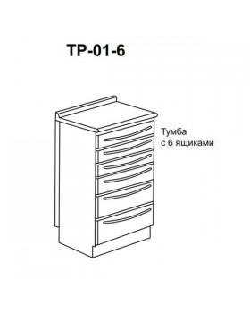 ТР-01-6 - тумба с 6 ящиками 850х500х600 мм