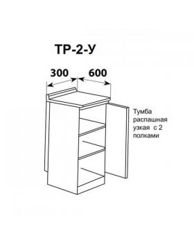 ТР-2-У - тумба распашная узкая с двумя полками 300х600 мм