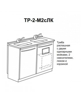 Тр-2М2сЛк - тумба распашная с двумя одинарными мойками, двумя смесителями, люком и корзиной для мусора 850х1000х600 мм