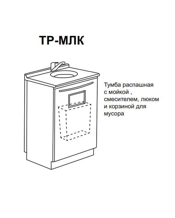 ТР-МЛк - тумба распашная с мойкой, смесителем, люком и корзиной для мусора 850х500х600 мм