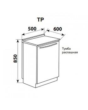 ТР - тумба распашная 850х500х600 мм