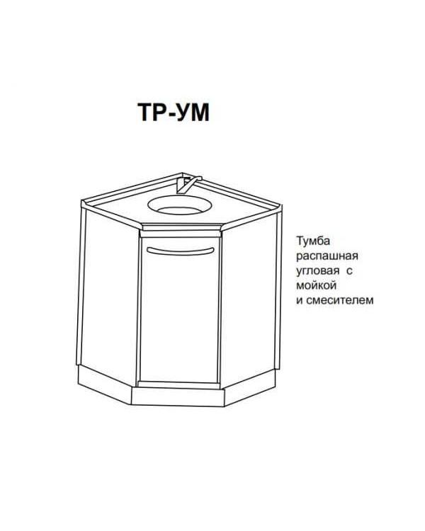 ТР-УМ - тумба распашная угловая с мойкой, со смесителем 850х860х860 мм