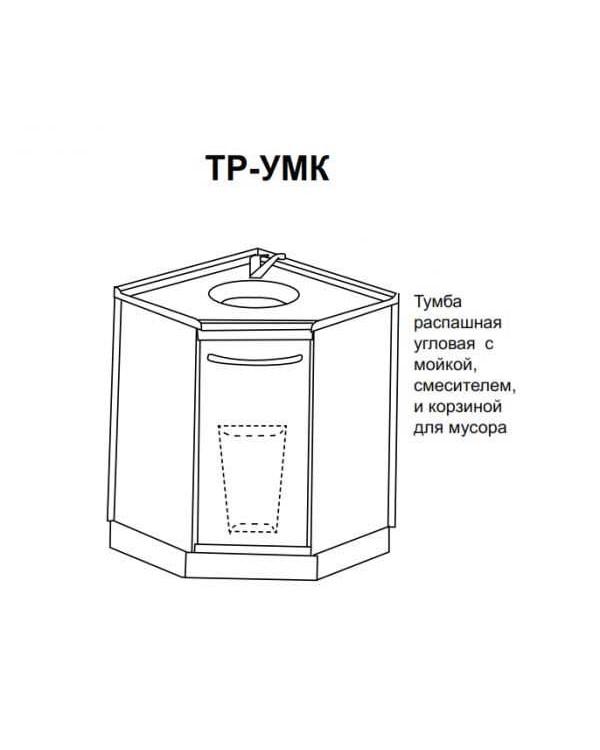 ТР-УМк - тумба распашная угловая с мойкой, смесителем и корзиной для мусора 850х860х860 мм
