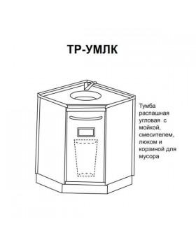 ТР-УМЛк - тумба распашная угловая с мойкой, смесителем, люком и корзиной для мусора 850х860х860 мм