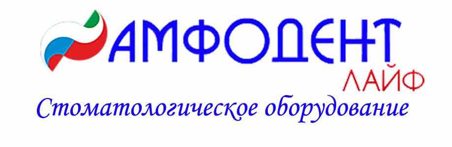 Амфодент Лайф